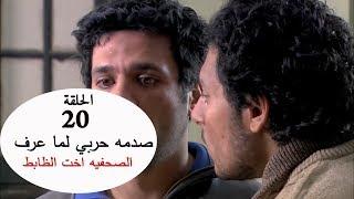 صدمه حربي لما عرف ان اماني الصحفيه اخت الظابط ... شوف هيتصرف ازاي