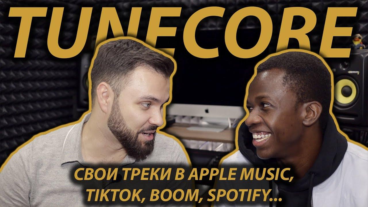 КАК ЗАГРУЗИТЬ СВОЙ ТРЕК В APPLE MUSIC, BOOM, TikTok, Spotify | TUNECORE | ПОШАГОВАЯ ИНСТРУКЦИЯ