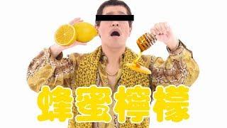 蜂蜜檸檬宇宙 Wow一聲就參戰 | OK BOOM