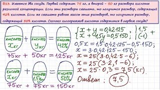 Задача на растворы, сплавы и смеси 1