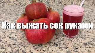 видео Гранатовый сок