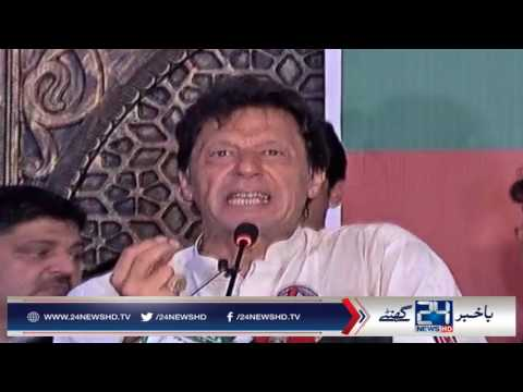 Nawaz Sharif will land in Adiala Jail after Panamagate verdict says Imran Khan