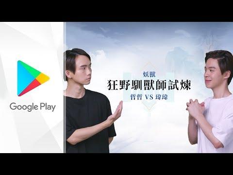 【神選者試煉】黃氏兄弟挑戰狂野馴獸師 | 完美世界M -Google Play
