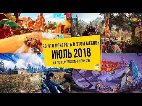 Во что поиграть в этом месяце — Июль 2018 | НОВЫЕ ИГРЫ ПК, PS4, Xbox One