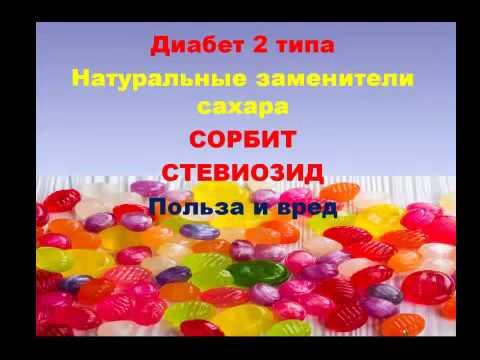 диабет 2 Натуральные заменители сахара  Сорбит  Стевия
