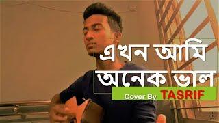 Ekhon ami onek valo - এখন আমি অনেক ভাল - acoustic cover by tasrif khan
