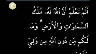 Qs 2107 Surah 2 Ayat 107 Qs Al Baqarah Tafsir Alquran