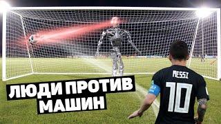 БИТВА МЕССИ ПРОТИВ РОБОКИПЕРА Футболисты против робота вратаря Футбольный топ 120 ЯРДОВ