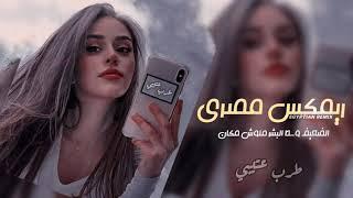 عدا عمري او راح مني علي داع قلت اغني. / ريمكس مـصري /نار 🔥🔥
