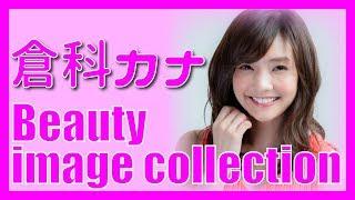 【倉科カナ】 美女のイメージ 画像 コレクション チャンネル主である私...