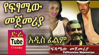 Yefitsamew Mejemeria (Ethiopian Movie)