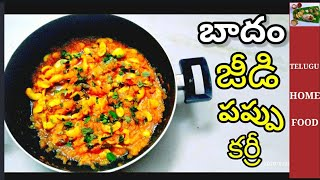 Badam Jeedi Pappu Curry in Telugu    బాదం జీడిపప్పు కర్రీ ఎలా చేయాలో చూద్దాం    By Telugu Home Food