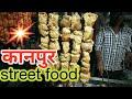 Famous street foot of Kanpur :: Ajmeri chauraha