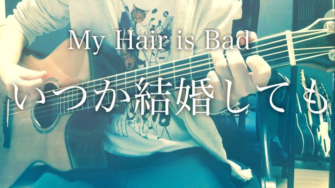 furu-ge-ciitsuka-jie-hunshitemo-my-hair-is-bad-danki-yurikodo-datchi-danki-yurich