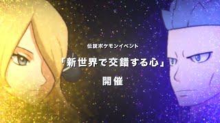 【公式】『ポケモンマスターズ』シロナ VS アカギ