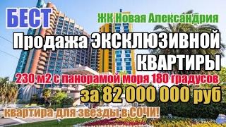 Элитная квартира 230 м2 в ЖК Новая Александрия - вид, ремонт, планировка, мебель - все самое лучшее!