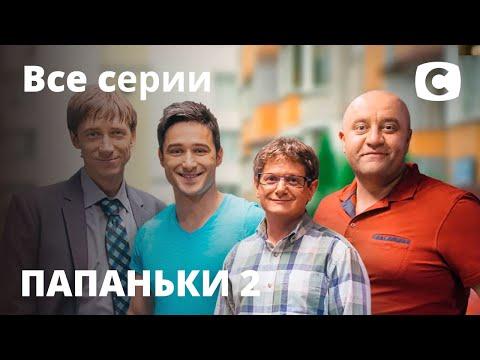 Комедия «Пaпaньки 2» (2020) 1-16 серия из 16 HD