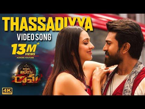Thassadiyya Full Video Song | Vinaya Vidheya Rama Video Songs | Ram