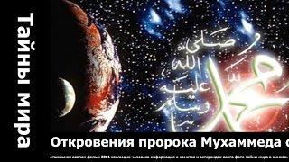 Откровения пророка Мухаммеда о конце света Вечность против апокалипсиса.. чистка чингисхана