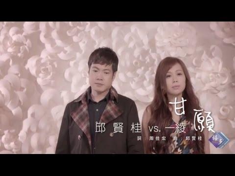 邱賢桂vs.一綾-甘願(官方完整版MV)HD