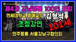 제4차 민주평통 100인 포럼   최종 5분