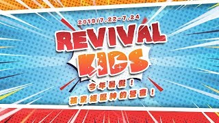 《Revival Kids 2019》 回顧影片