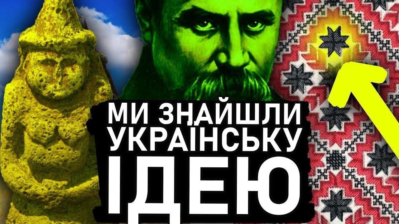 Українська Національна Ідея! Яка вона?