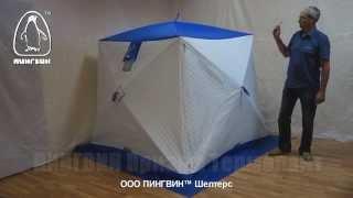 Обзор зимней палатки ПИНГВИН Призма Термолайт