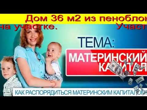 материнский капитал сколько можно снять Тюмень
