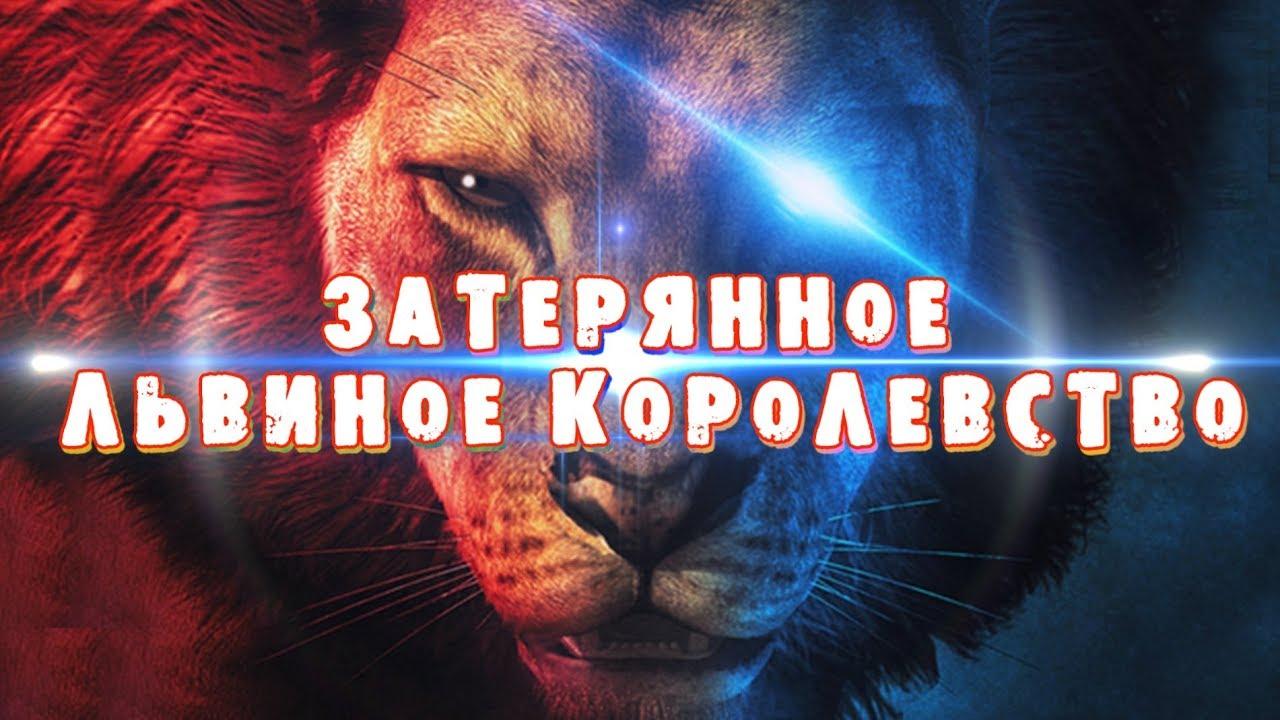 Затерянное львиное королевство (Мультфильм)