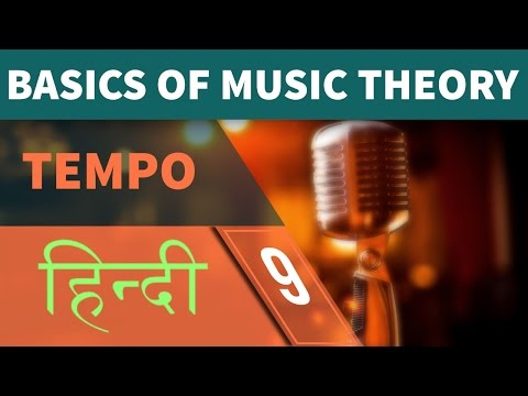 Tempo  Music Theory in Hindi  Part 9
