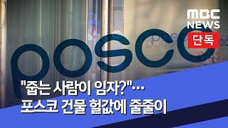 """[단독] """"줍는 사람이 임자?""""…포스코 건물 헐값에 줄줄이 (2020.07.14/뉴스데스크/MBC)"""