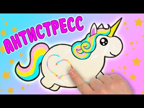 Волшебный Антистресс Единорог своими руками - Видео онлайн
