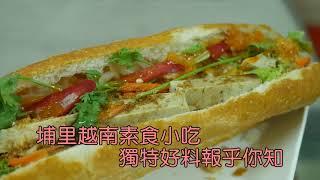 埔里越南素食小吃 獨特好料報乎你知-NEWS