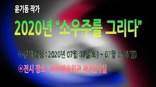 """윤기동 작가 2020년 """"소우주를 그리다"""" 사진 전시회…"""
