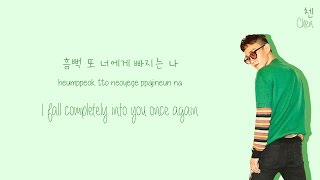 Exo Cbx 첸백시 Crush U Lyrics