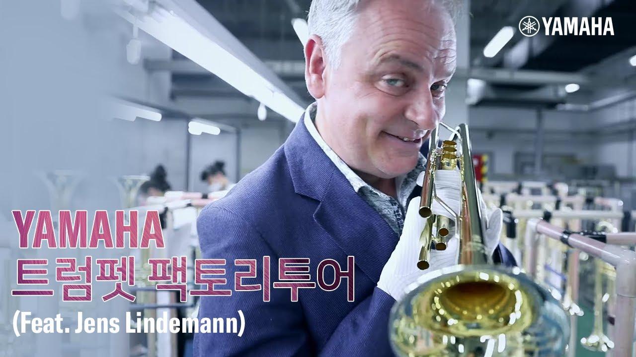 Jens Lindemann과 함께하는 '야마하 트럼펫 팩토리 투어'