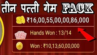Teen Patti Gold H@ck without root reality is Teen Patti Fack No H@ck