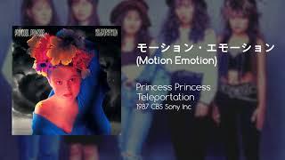 Lyrics: Nakayama Kanako (中山加奈子) Music: Princess Princess, Kata...
