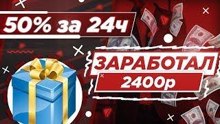 ЛУЧШИЙ ИНВЕСТИЦИОННЫЙ ПРОЕКТ 2019 ГОДА ЗАРАБОТАЙ +50% ЗА 24 ЧАСА!