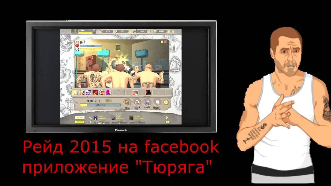Рейд приложения Тюряга на facebook гоп стоп дубай боссы  Рейд приложения Тюряга на facebook гоп стоп дубай боссы