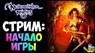 Neverwinter Nights - Начало игры