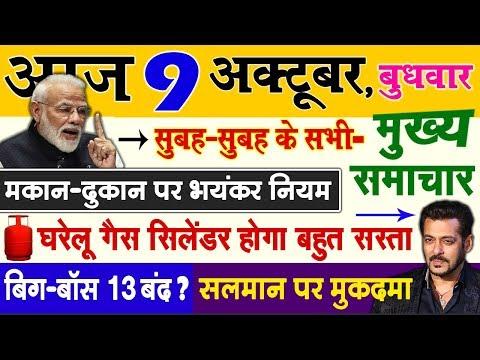 Today Breaking News ! आज 9 अक्टूबर 2019 के मुख्य समाचार, PM Modi News, GST, Sbi, Petrol, Gas, Jio