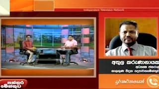 Paththaramenthuwa - (2020-12-03) | ITN Thumbnail