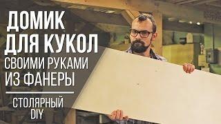 видео Кресло-качалка своими руками: фото, чертежи, как сделать из фанеры, дерева, размеры, мастер-класс в домашних условиях