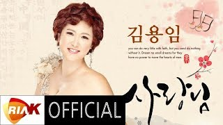 Official Audio 김용임 Kim Yongim 사랑님 Dear Love