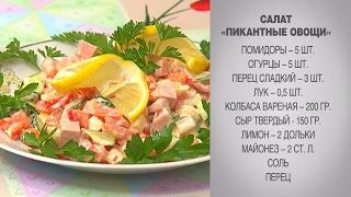 Салат / Салат Пикантные овощи / Салат с овощами / Салат с колбасой / Салат с сыром /Рецепты салатов