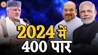 2024 में PM Modi करेंगे 400 को पार, Sant Betra Ashoka की बड़ी भविष्यवाणी
