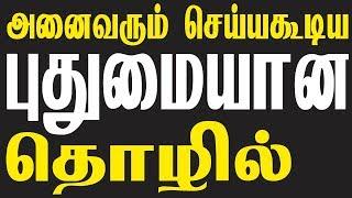 அனைவரும் சுலபமாக செய்யகூடிய புதுமையான தொழில் | Business Ideas In Tamil
