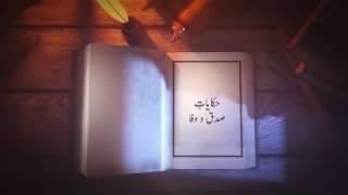 Trailer: Heqayat-a-Sidqo Wafa